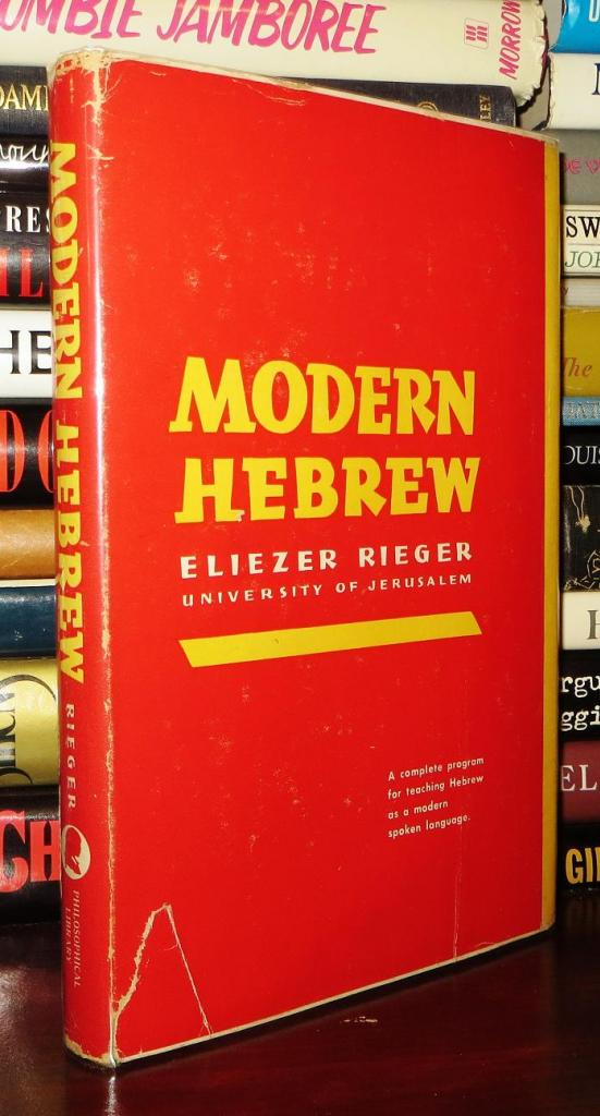 Modern Hebrew, New York Philosophical Library, 1953, Eliezer Rieger