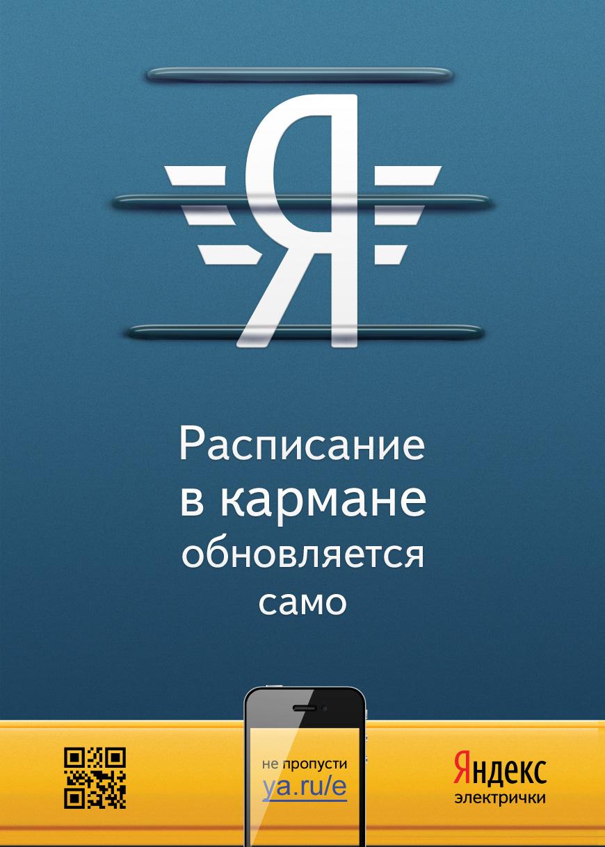 Реклама приложения Яндекс расписаний