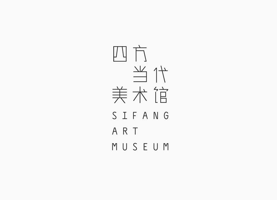00_Sifang_Art_Museum_Logotype_by_Foreign_Policy_on_BPO